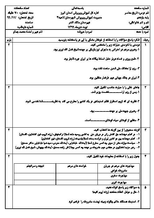 سوالات امتحان نوبت اول تاریخ معاصر ایران یازدهم دبیرستان مالک اشتر کرج | دی 1399