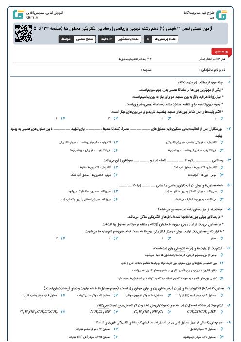 آزمون تستی فصل 3 شیمی (1) دهم رشته تجربی و ریاضی | رسانایی الکتریکی محلول ها (صفحه 124 تا 125)