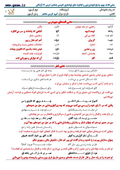 معنی لغات مهم، پاسخ خودارزیابی و فعالیت های نوشتاری فارسی هشتم | درس 8: آزادگی