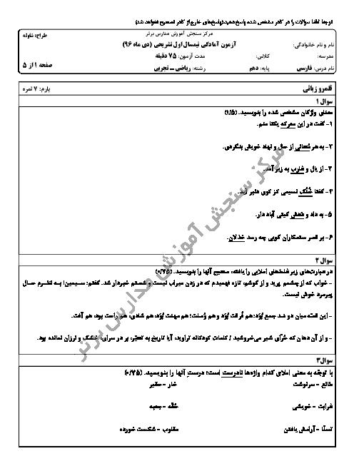 سوالات و پاسخ تشریحی امتحان نوبت اول ادبیات فارسی (1) دهم مدارس برتر   دی 96
