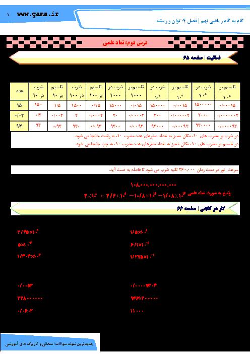 راهنمای گام به گام ریاضی نهم فصل 4: توان و ریشه (درس دوم: نماد علمی)