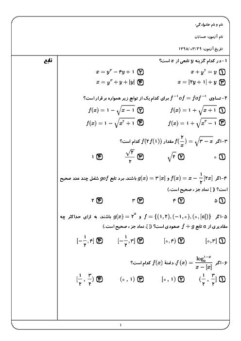 50 سوال تستی آمادگی کنکور حسابان (2) دوازدهم | فصل 1 تا 5 + پاسخ تشریحی
