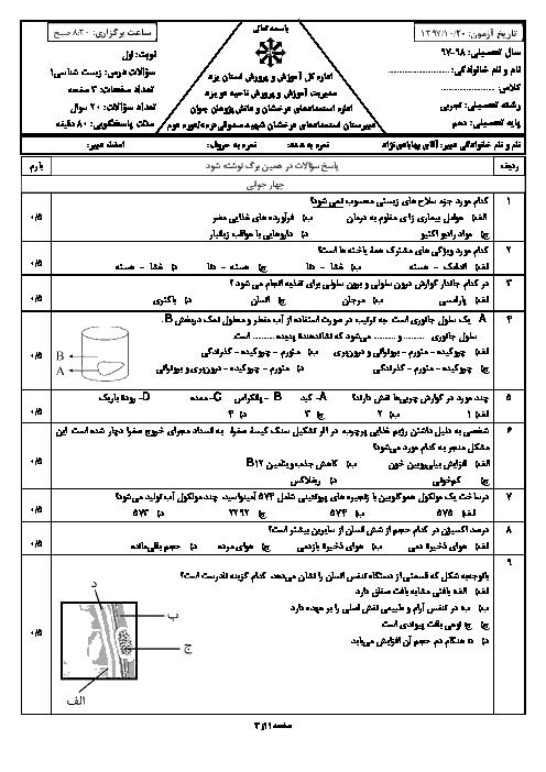 امتحان ترم اول زیست شناسی (1) دهم تجربی دبیرستان تیزهوشان شهید صدوقی | دی 97