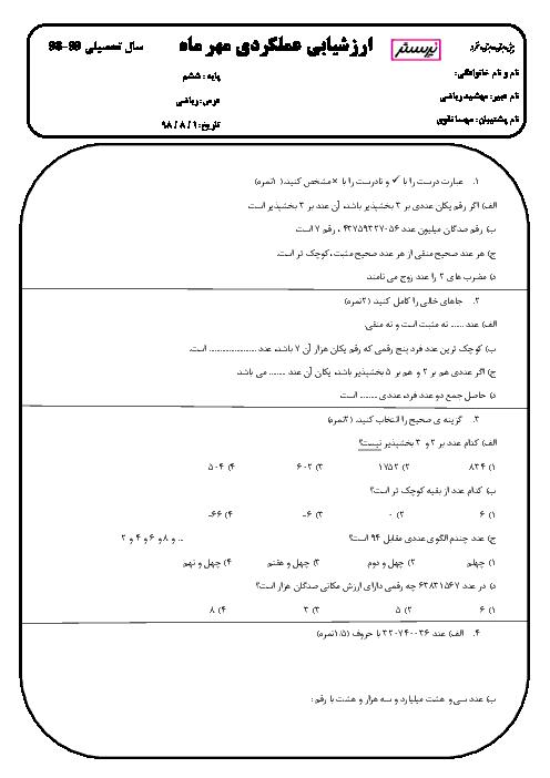 آزمونک ریاضی ششم دبستان دخترانه پرسش | فصل 1: عدد و الگوهای عددی