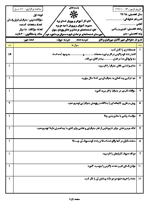 امتحان ترم اول جغرافیای ایران دهم دبیرستان شهید صدوقی | دیماه 1397