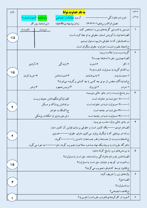 دو سری سوالات امتحان درس 1 تا 4 مطالعات اجتماعی هفتم مدرسه توحید