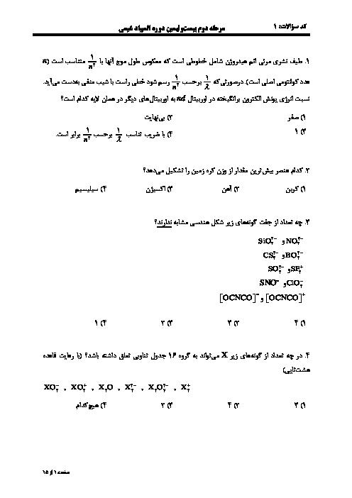 آزمون مرحله دوم بیست و نهمین المپیاد شیمی کشور + پاسخ | اردیبهشت 1398