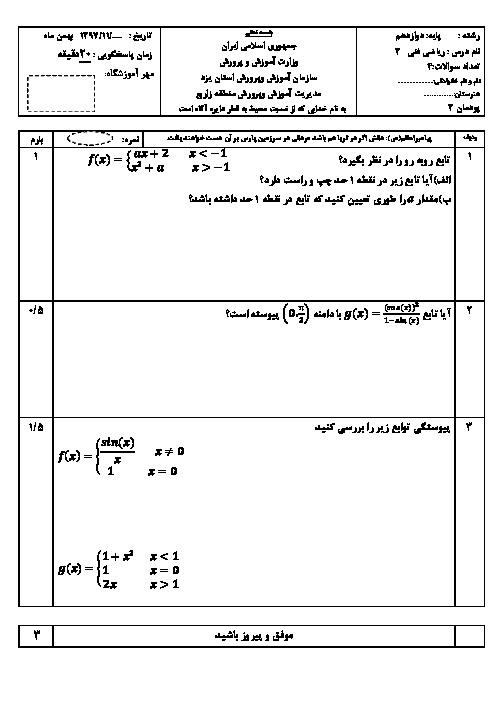 آزمون ریاضی (3) فنی پایه دوازدهم هنرستان شهید مدنی | پودمان 3: حد و پیوستگی