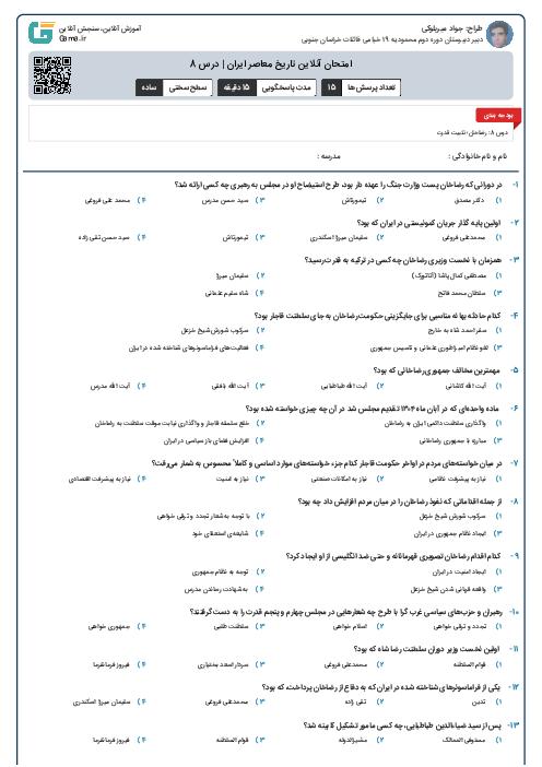 امتحان آنلاین تاریخ معاصر ایران | درس 8