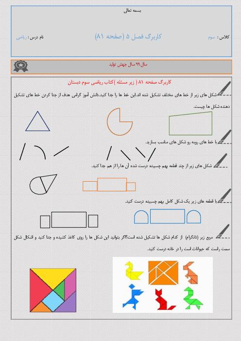 کاربرگ ویژه تمرین صفحه 81 ریاضی سوم دبستان | ساخت شکل های جدید با پازل