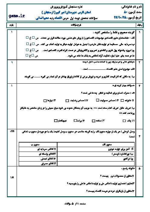 امتحان نوبت اول اقتصاد دهم انسانی  دبیرستان امیرکبیر | دیماه 1397