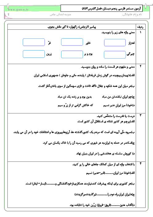آزمون مدادکاغذی فارسی پنجم دبستان  جامی سرعین با جواب |  درس 6 تا 8