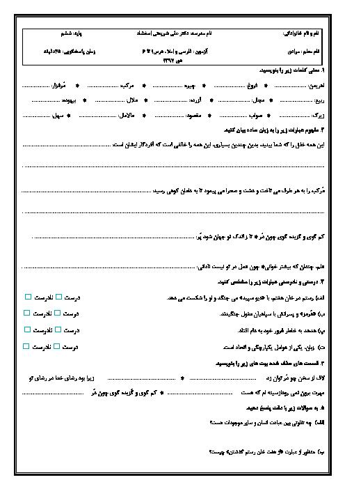 آزمون تکوینی درس 1  تا 6 فارسی ششم دبستان دکتر علی شریعتی