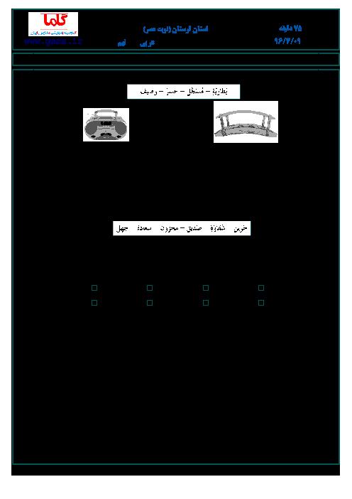 سوالات و پاسخنامه امتحان هماهنگ استانی نوبت دوم خرداد ماه 96 درس عربی پایه نهم | نوبت عصر استان لرستان