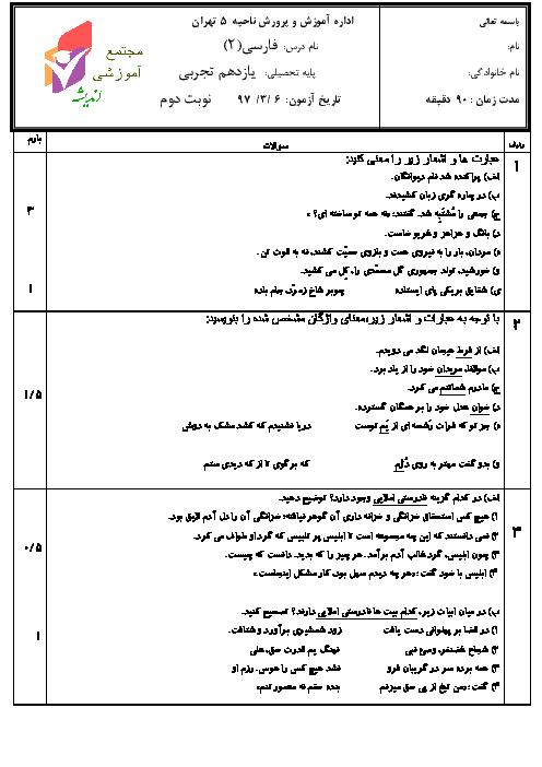 آزمون نوبت دوم فارسی (2) یازدهم مجتمع آموزشی اندیشه | خرداد 1397