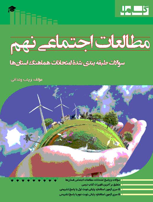 سوالات طبقهبندی شدۀ امتحانات هماهنگ مطالعات اجتماعی نهم استانهای کشور - خرداد 95