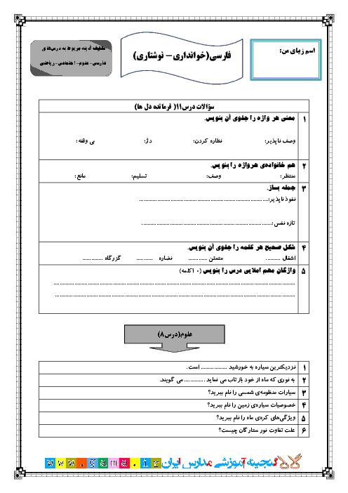 تکلیف آدینه چهارم دبستان | هفته سوم بهمن ماه