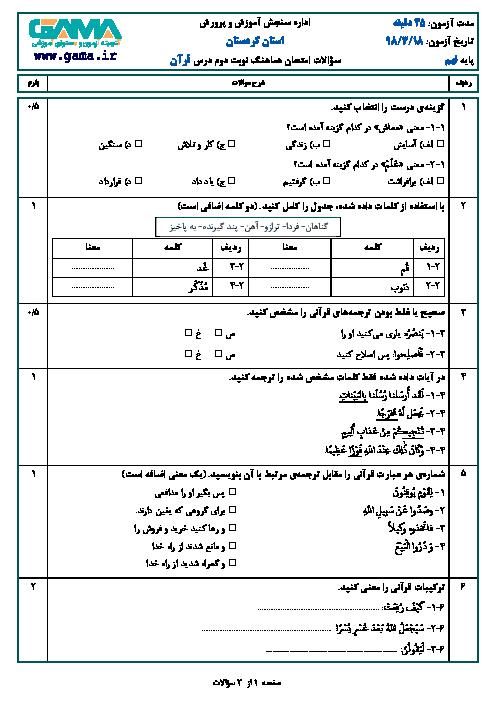 سؤالات امتحان هماهنگ استانی نوبت دوم قرآن پایه نهم استان کردستان | خرداد 1398