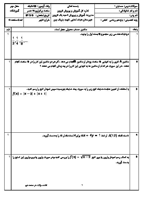 آزمون نوبت دوم حسابان (1) پایه یازدهم دبیرستان شهید مرتضی باریک بین | خرداد 1397