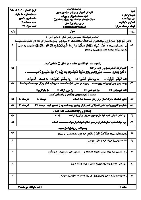 سوالات امتحان هماهنگ استانی جبرانی مرداد ماه 95 درس پیام های آسمان پایه نهم با پاسخنامه | خراسان رضوی