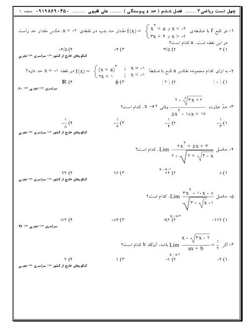 تستهای تالیفی، کنکوری و آزمون های آزمایشی ریاضی (2) یازدهم | فصل 6: حد و پیوستگی