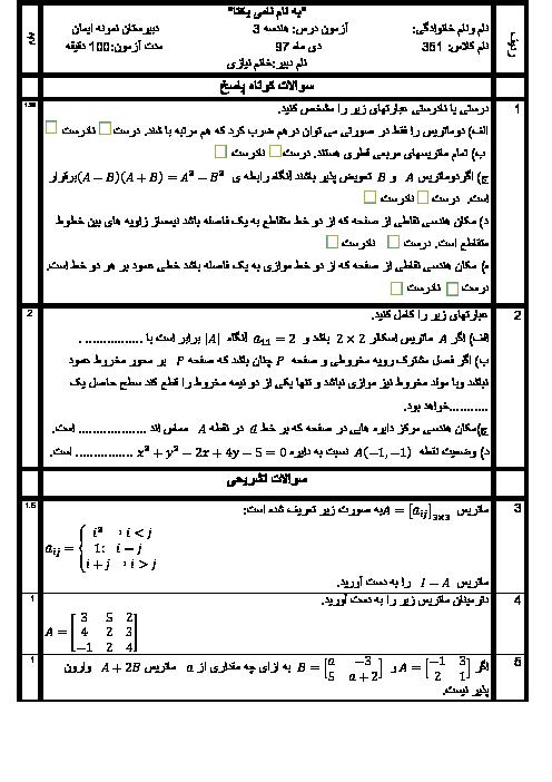 سوالات امتحان ترم اول هندسه (3) دوازدهم دبیرستان ایمان کاشمر | دی 1397