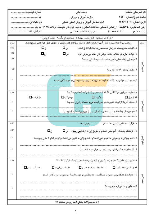 سؤالات و پاسخنامه امتحان هماهنگ استانی نوبت دوم خرداد ماه 96 درس مطالعات اجتماعی پایه نهم | نوبت صبح و عصر استان همدان