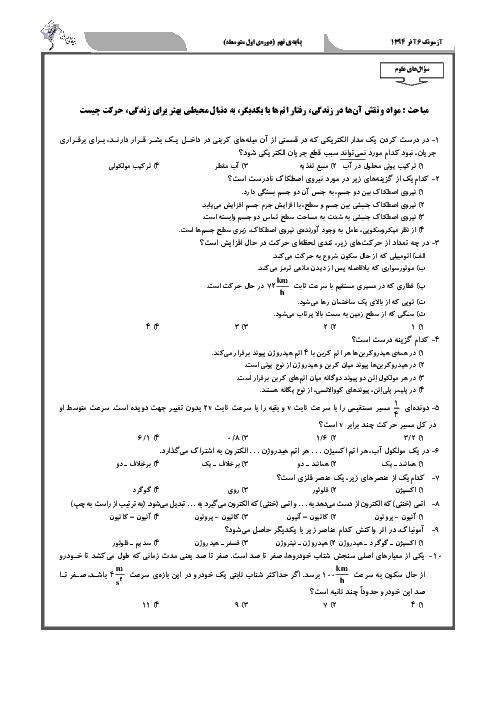 آزمونک تستی علوم تجربی نهم با پاسخ تشریحی | فصل 1 تا 4