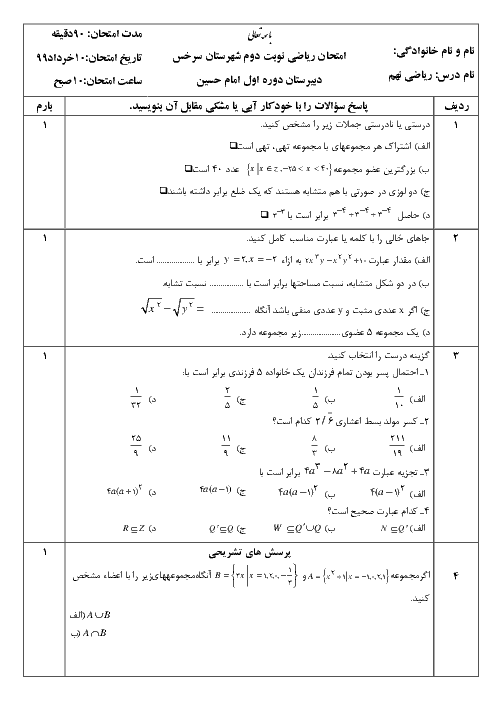 آزمون نوبت دوم ریاضی نهم دبیرستان امام حسین سرخس | خرداد 1399