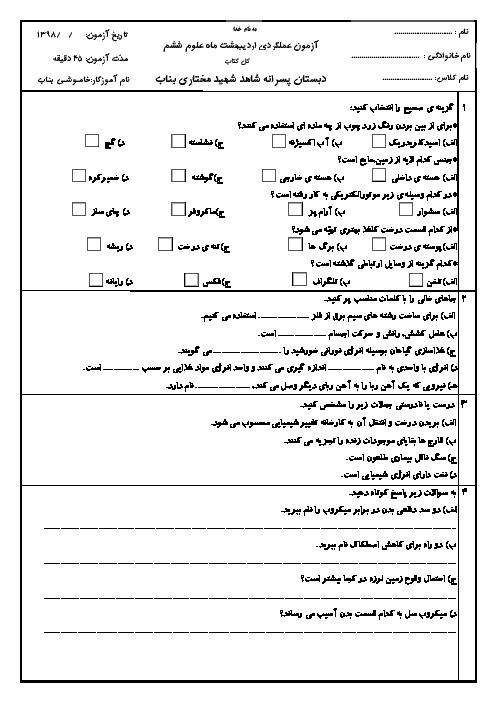 آزمون پیش نوبت دوم علوم تجربی ششم دبستان شهید مختاری | اردیبهشت 1398