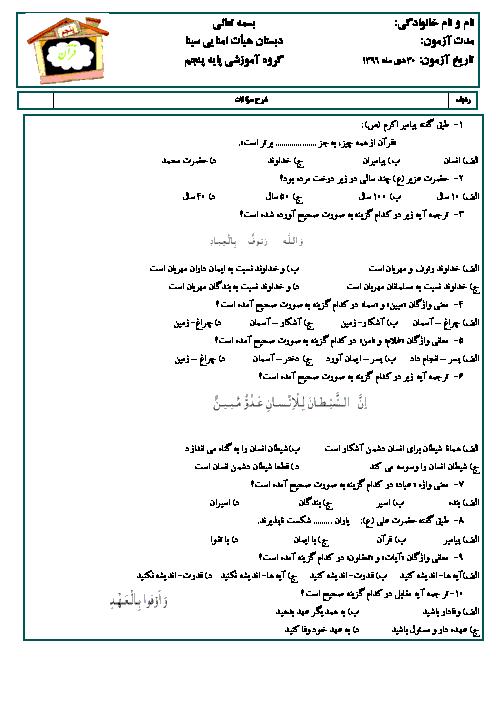 آزمون تستی قرآن پنجم دبستان پسرانهی سینا | درس 5 تا 7
