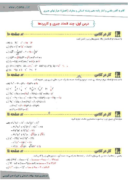 گام به گام ریاضی و آمار (1) پایه دهم رشته انسانی و معارف | فصل 1: عبارتهای جبری