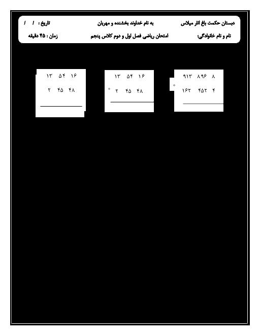 ارزشیابی مستمر ریاضی پنجم دبستان حکمت باغنار | فصل 1: عدد نویسی و الگوها تا فصل 2: کسر