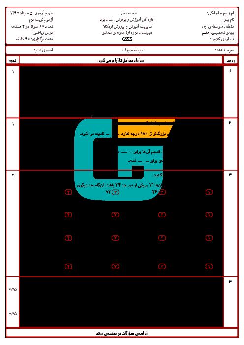 آزمون نوبت دوم ریاضی پایه هفتم مدرسه سعدی | خرداد 1397