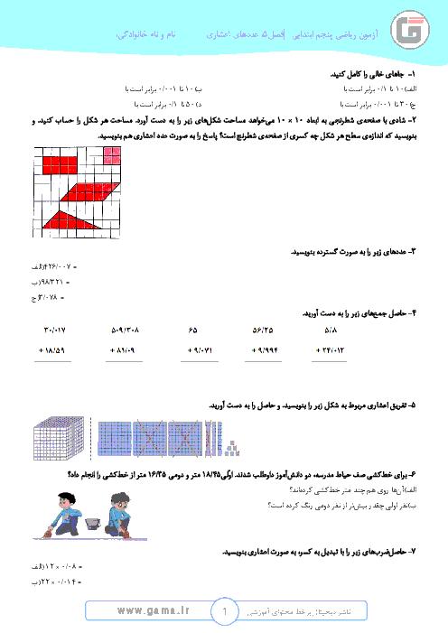 آزمون مداد و کاغذی ریاضی پنجم دبستان جامی | فصل 5: عددهای اعشاری