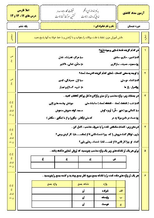 آزمون املای فارسی ششم دبستان لاجوردی | فصل 5 (درس 12 تا 14)