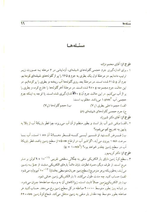 آزمون مرحله دوم دومین دورهی المپیاد فیزیک کشور با پاسخ تشریحی | سال 1368