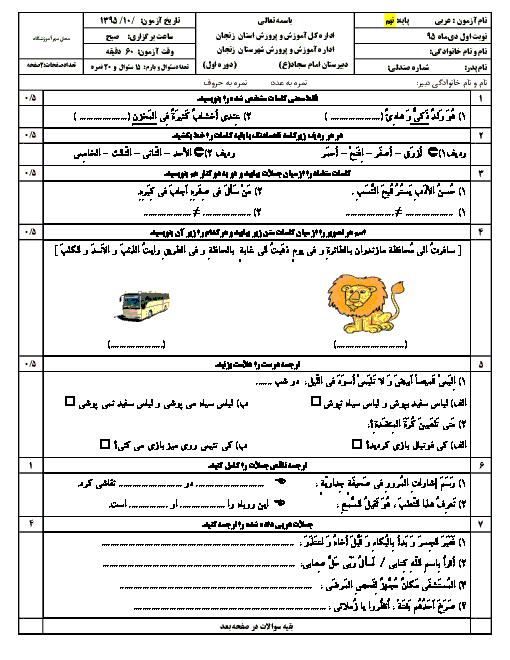 آزمون نوبت اول عربی نهم دبیرستان سهرودی |  درس 1 تا 5