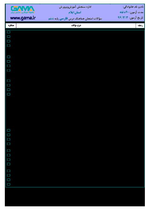 آزمون آمادگی امتحان هماهنگ نوبت دوم فارسی پایه ششم ناحیۀ مهران | خرداد 97