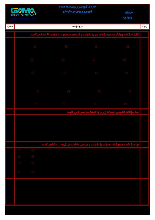 آزمون نوبت دوم ریاضی ششم هماهنگ ملایر | خرداد 1398 (شیفت صبح)