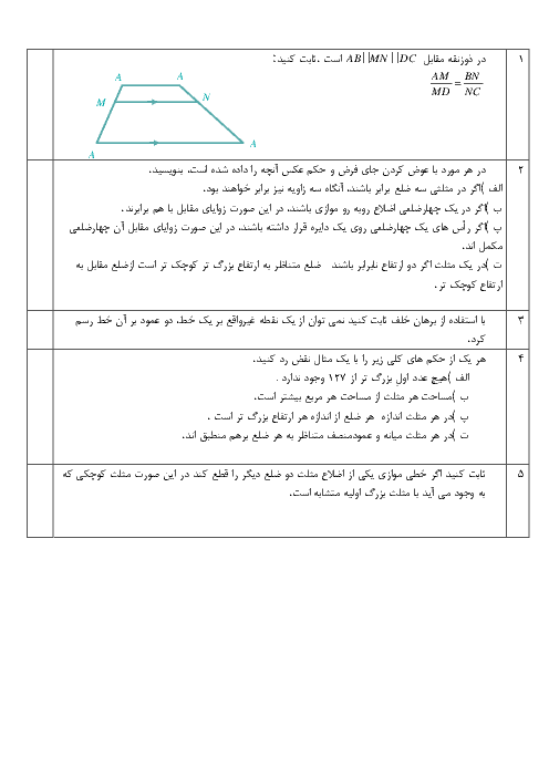نمونه سوالات امتحانی ریاضی (2) تجربی یازدهم رشته علوم تجربی | فصل دوم: هندسه (درس 1 تا 3)