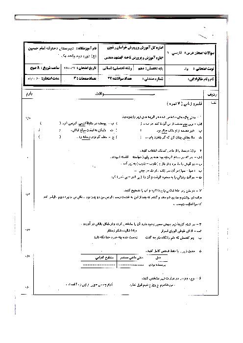 امتحان ترم اول فارسی دهم دبیرستان دخترانه امام حسین مشهد | دیماه 97