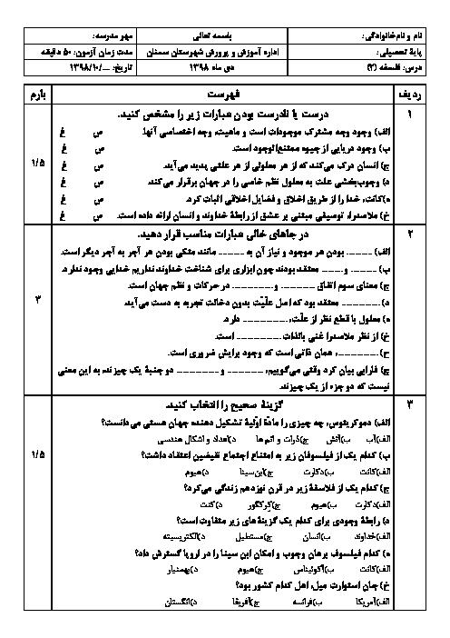 نمونه سوال امتحان نیمسال اول فلسفه (2) دوازدهم   دی 98 (درس 1 تا 6)