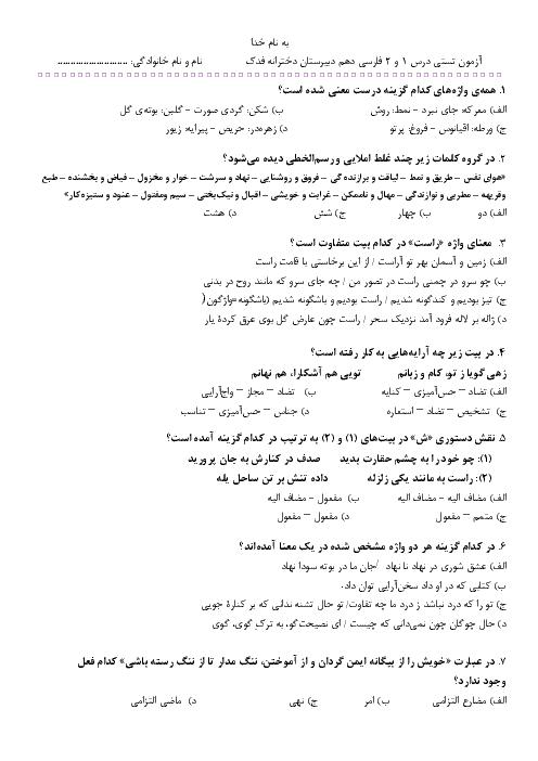 آزمون تستی درس 1 و 2 فارسی دهم دبیرستان فدک + کلید