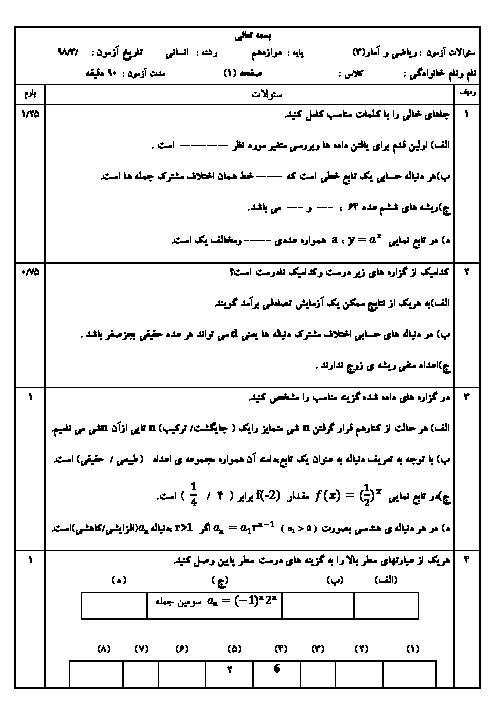 نمونه سوال امتحان ترم دوم ریاضی و آمار دوازدهم انسانی | خرداد 1398 + پاسخ