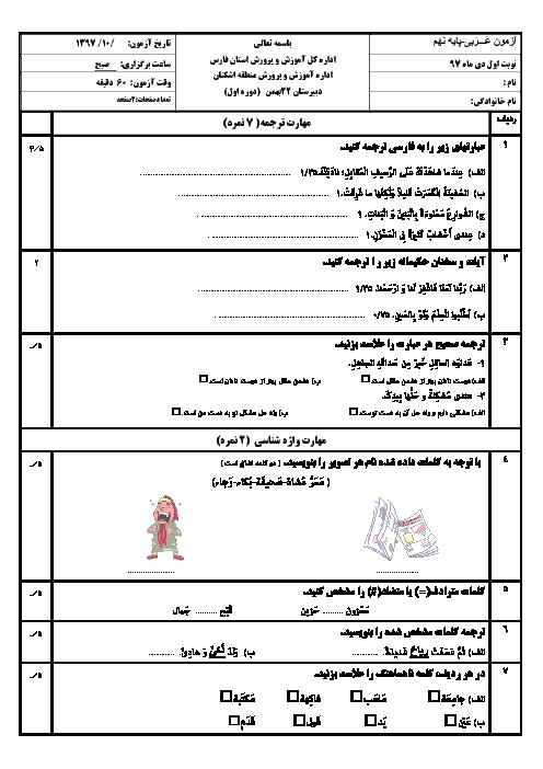 سوالات و پاسخ امتحان نوبت اول عربی نهم دبیرستان 22 بهمن |  درس 1 تا 5