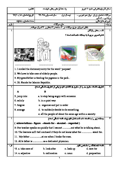 سوالات و پاسخنامه امتحان ترم اول زبان انگلیسی (3) دوازدهم دبیرستان علامه امینی | دی 97