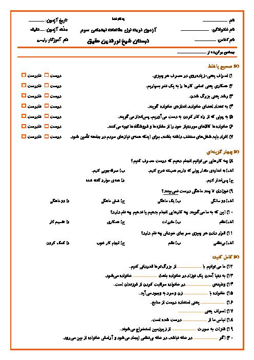 آزمون نوبت اول مطالعات اجتماعی سوم دبستان شیخ نورالدین | دیماه: درس 1 تا 12