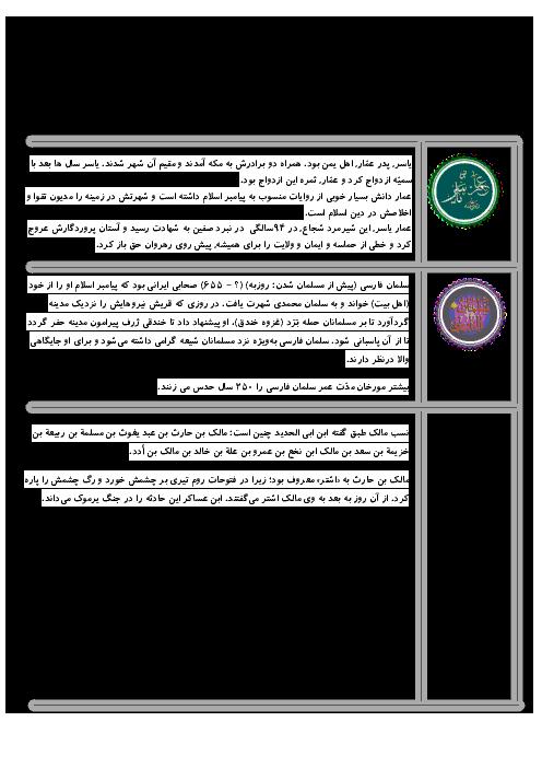 پاسخ فعالیت صفحه ۴۶ آمادگی دفاعی نهم  | مبارزان صدر اسلام و مبارزان معاصر