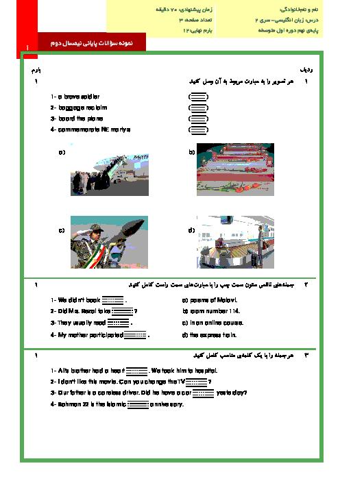 نمونه سوالات پایانی نوبت دوم درس زبان انگلیسی پایه نهم با پاسخنامه تشریحی | سری (2)